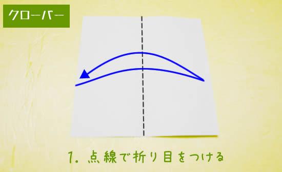 クローバーの折り方1