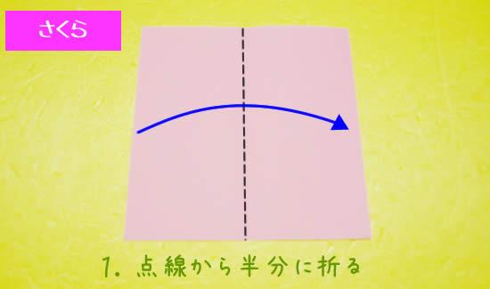 サクラの折り方1