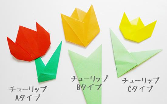 【折り紙】3つのチューリップ