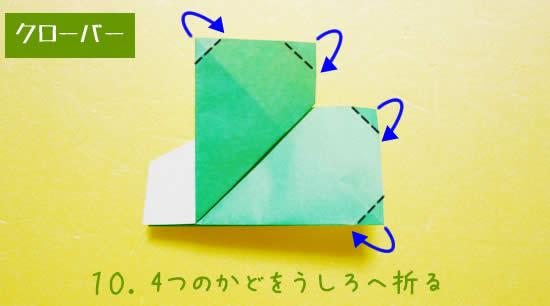 クローバーの折り方10