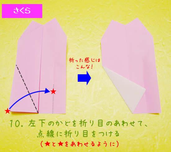 さくらの折り方10