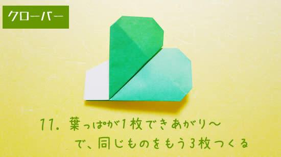 クローバーの折り方11