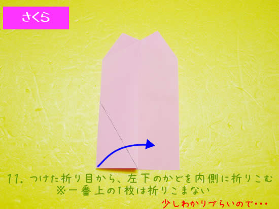 サクラの折り方11