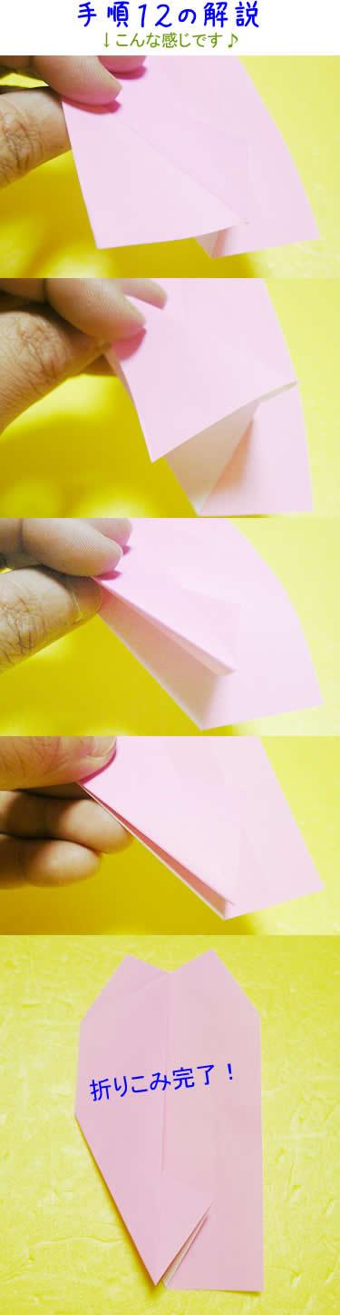 さくらの折り方手順12の詳細画像