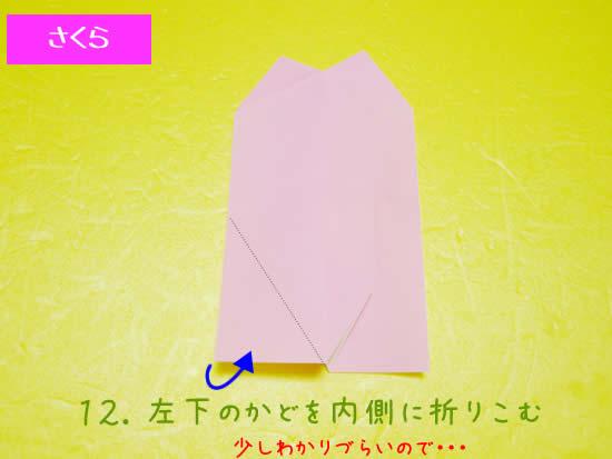 サクラの折り方12