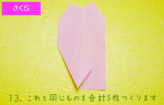 サクラの折り方13