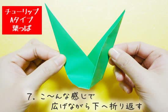 チューリップA 葉っぱの折り方7
