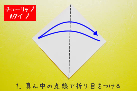 チューリップA 花の折り方1