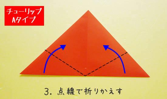 チューリップA 花の折り方3