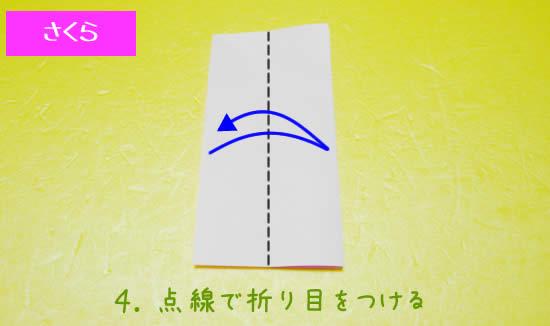 さくらの折り方4