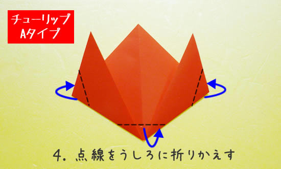 チューリップA 花の折り方4