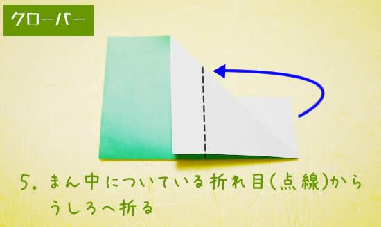 クローバーの折り方5