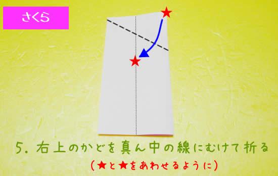 さくらの折り方5