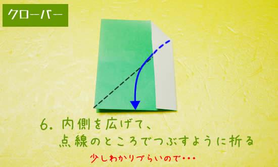クローバーの折り方6