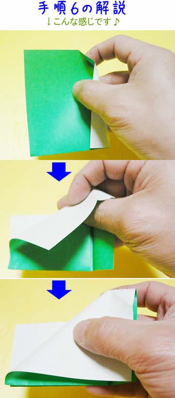 クローバーの折り方手順6の詳細画像
