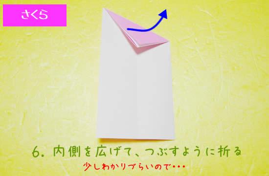 サクラの折り方6