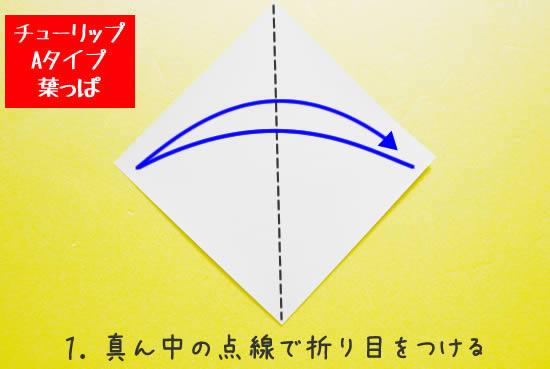 チューリップA 葉っぱの折り方1