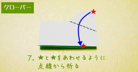 クローバーの折り方7
