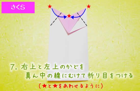 サクラの折り方7