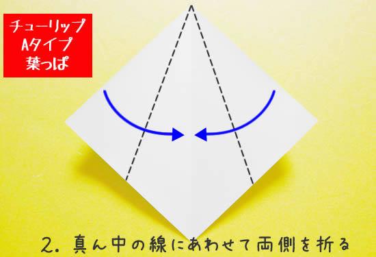 チューリップA 葉っぱの折り方2