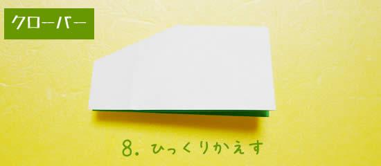 クローバーの折り方8