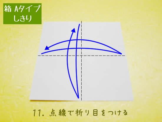 箱 Aタイプの折り方 しきり11