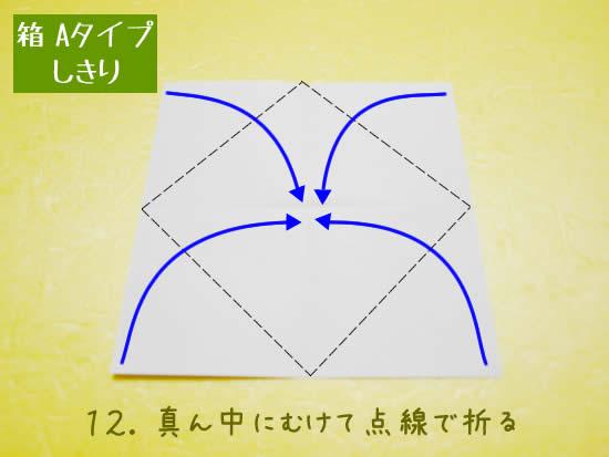 箱 Aタイプの折り方 しきり12