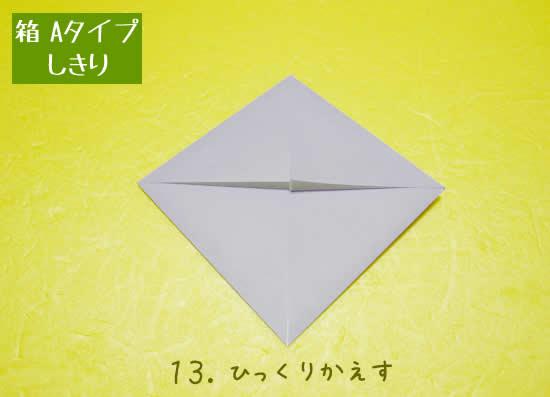 箱 Aタイプの折り方 しきり13