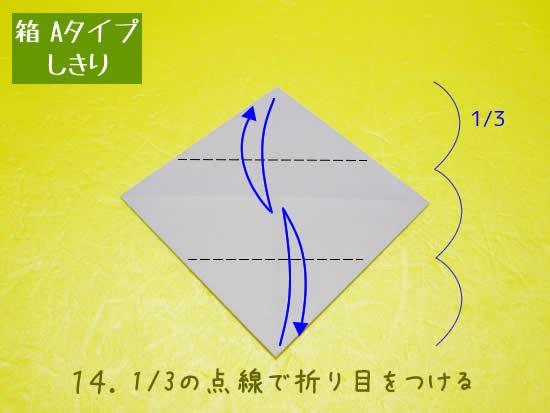 箱 Aタイプの折り方 しきり14