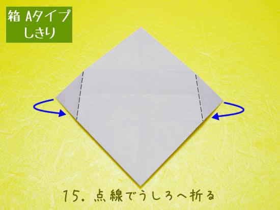 箱 Aタイプの折り方 しきり15