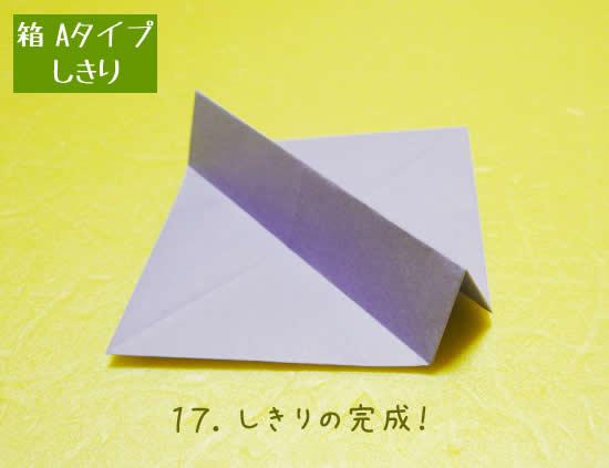 箱 Aタイプの折り方 しきり17