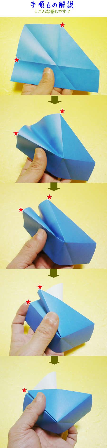 箱Aタイプ、手順6の詳細画像