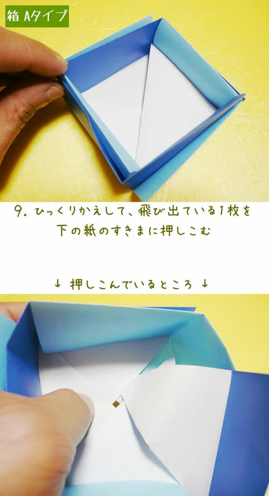 箱 Aタイプの折り方9