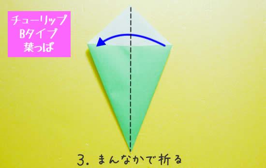 チューリップBタイプ 葉っぱの折り方3