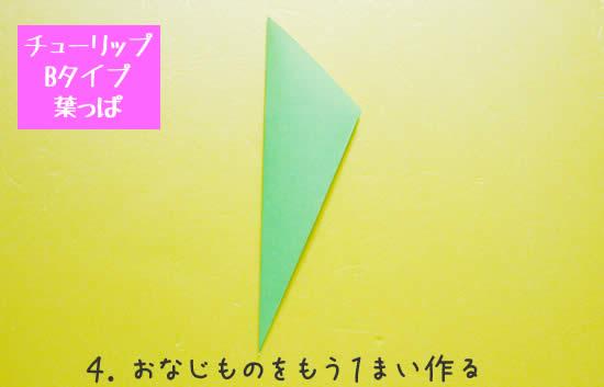 チューリップBタイプ 葉っぱの折り方4
