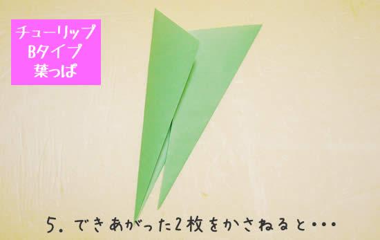 チューリップBタイプ 葉っぱの折り方5