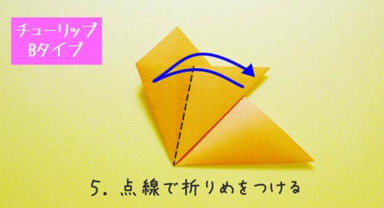 チューリップB 花の折り方5