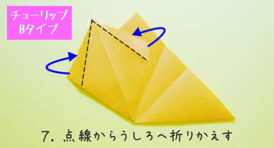 チューリップB 花の折り方7