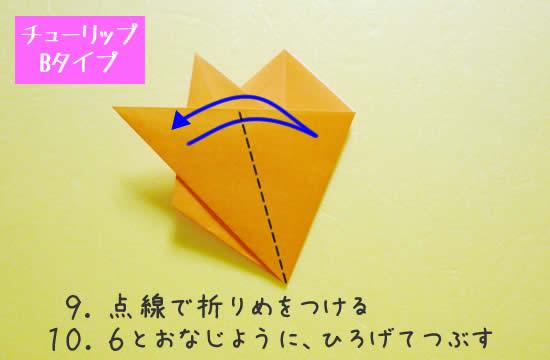 チューリップB 花の折り方9.10