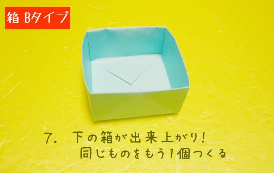 箱 Bタイプの折り方7
