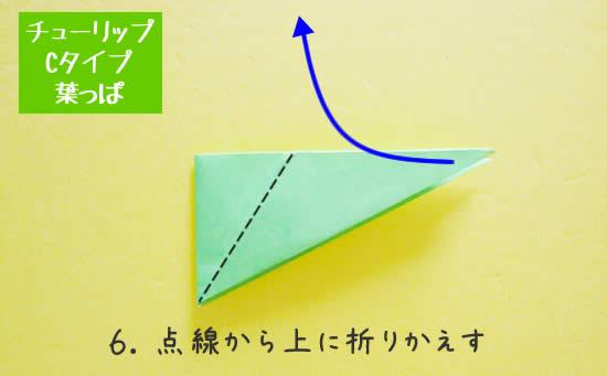 チューリップCタイプ 葉っぱの折り方6