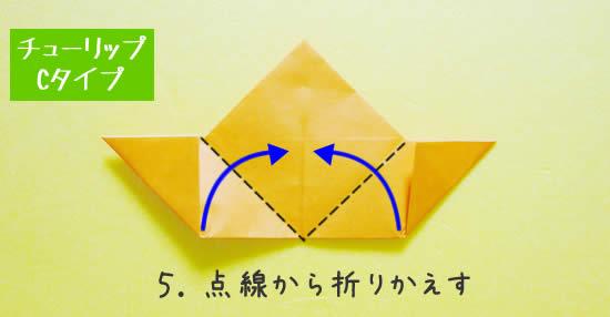 チューリップC 花の折り方5