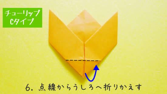 チューリップC 花の折り方6