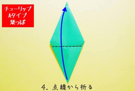 チューリップA 葉っぱの折り方4