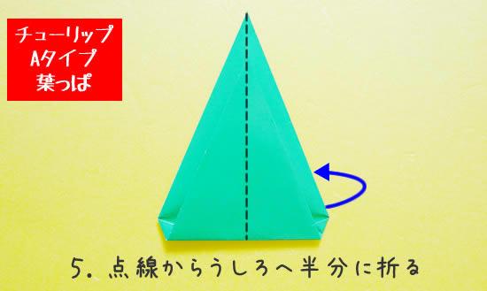 チューリップA 葉っぱの折り方5