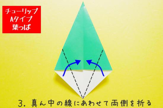 チューリップA 葉っぱの折り方3