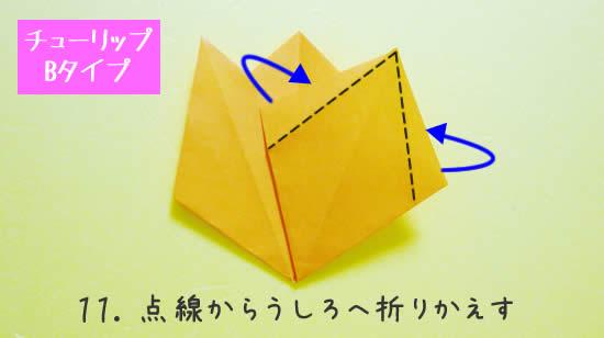 チューリップB 花の折り方11