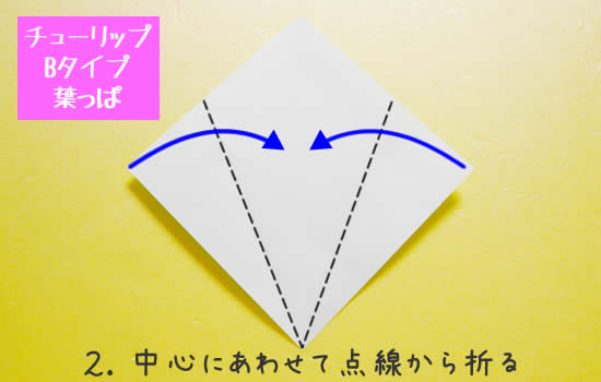 チューリップBタイプ 葉っぱの折り方2