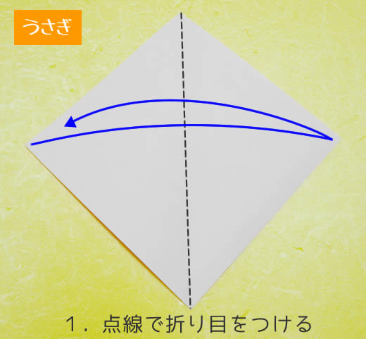 うさぎの折り方1