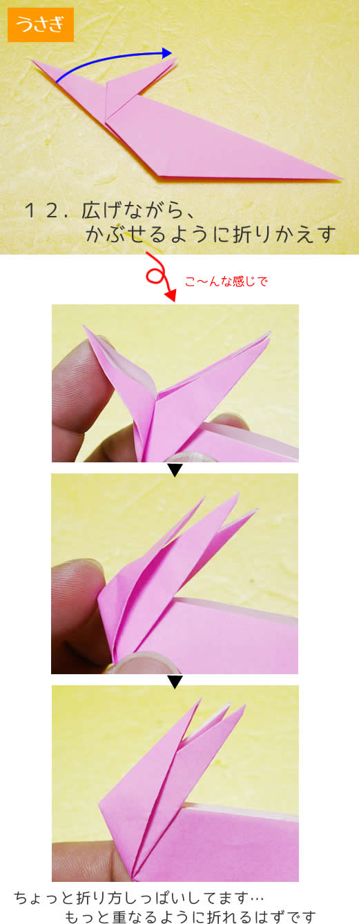 うさぎの折り方12